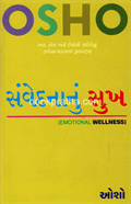 Samvedananu Sukh - Emotional Wellness