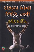 Sankalp Vina Siddhi Nathi ~ Getting on