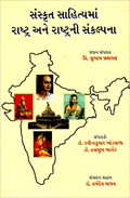 Sanskrit Sahityama Rashtra Ane Rashtrani Sankalpana