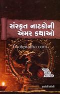 Sanskrut Natakoni Amar Kathao
