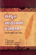 Sanskrut Sahityano Itihas - Bharatiya Sanskrutina Sandarbh Sahit
