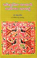 Sanskrutik Vadalani Adikham Vadvayu