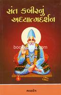 Sant Kabirnu Adhyatm Darshan