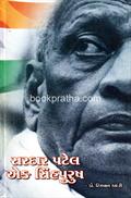 Sardar Patel Ek Sinhpurush