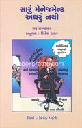Saru Management Agharu Nathi