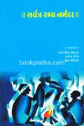 Sarvatra Ramya Narmada