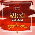 Satya Mari Drashtie