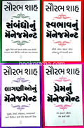 Saurabh Shah Management Books Combo