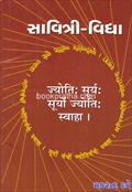 Savitri Vidya