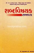 Shabdvishayak Sajjata