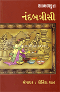 Shamalkrut Nandbatrisi