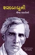 Sharadbabuni Shreshth Vartao