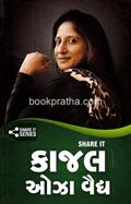 Share It Series - Kajal Oza Vaidya