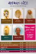 Shashvat Gandhi Pustak Panchamrut Vol. 1 to 5 Set