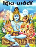 Shiv Parvati*