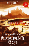 Shivgamino Uday - Bahubali Series Book 1 ~ The Rise of Shivagami
