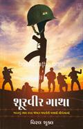 Shoorvir Gatha