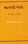 Shravani Melo