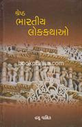 Shreshth Bharatiya Lokkathao