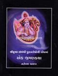 Shri Krishna Sambandhi Puravsheshoni Shodhma - Ek Bhramankatha