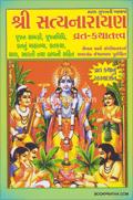 Shri Satyanarayan Vrat Kathatatva