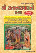 Shri Satyanarayanni Katha