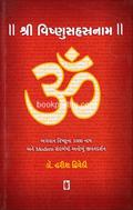 Shri Vishnusahastranam*
