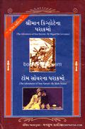 Shriman Kighotena Parakramo & Tom Sawyerna Parakramo
