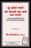 Shu Kahesho Jyare Tame Potani Jaat Sathe Vaat Karasho ~ What to Say When you Talk to Yourself