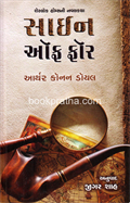 Sign of Four ~ A Sherlock Holmes Novel in Gujarati