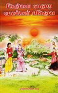 Sihorna Brahman Rajvanshno Itihas