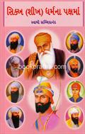 Sikkh Shikh Dharmna Pakshma