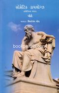 Socretis Dialogues ~ Socretis Na Samwad