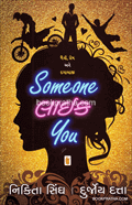 Someone Like You - Gujarati