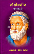 Sophocles : Char Natako