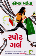 Spot Girl - Gujarati
