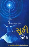 Sufi Sandesh