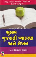 Sulabh Gujarati Vyakaran Ane Lekhan
