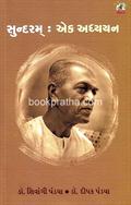 Sundaram Ek Adhyayan