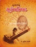 Suryoginu Suropnishad