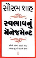 Swabhavnu Management