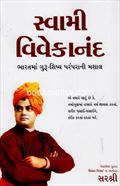 Swami Vivekanand****