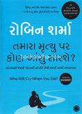 Tamara Mrutyu Par Kon Aansu Sarashe? ~ Who will Die when you Cry