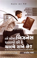 Tame Kharekhar Business Chalavo Chho Ke Chalye Rakhe Chhe