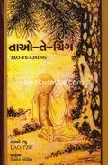 Tao Te Ching ~ Gujarati