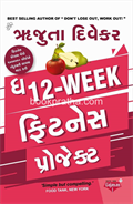 The 12 Week Fitness Project ~ Gujarati