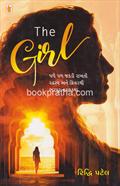 The Girl ~ Gujarati
