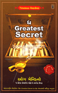The Greatest Secret - Gujarati