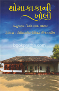 Thomakakani Kholi