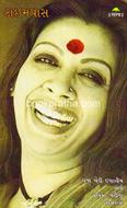 Timepass ~ Autobiography of Protima Bedi in Gujarati
